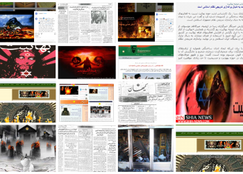 """A collage of  commonly-used images that present the Bahá'í Faith as """"Satanic"""" or """"deviant,"""" or as agents or spies for Israel and Western countries."""